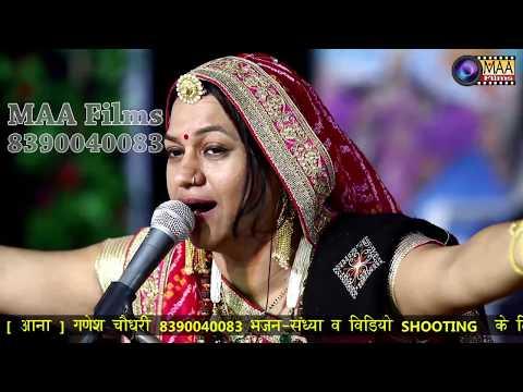 पाबूजी देसी भजन asha Vaishnav | Pabuji NEW Rajasthani Song 2017 | माँ फिल्मस(आना)8390040083