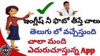 Simple Trick  English to Telugu Translation! Easy Way to Translate Telugu! Translation App 2018