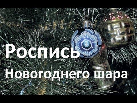 Роспись новогоднего шара, двойной мазок, irirshkalia