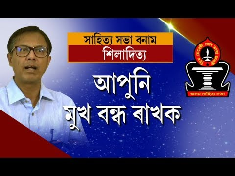 Keep your mouth shut: Assam Sahitya Sabha to Shiladitya Dev