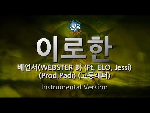 [짱가라오케/원키/mr]-배연서(webster-b)-이로한(ft.-elo,-jessi)(prod.padi)(고등래퍼)-[zzang-karaoke]