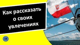 18. Рассказываем о хобби и увлечениях - Польский язык для чайников