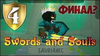 Скачать Swords And Souls Адская арена и Поиск детишек Финал 4