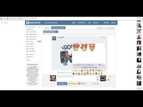 Как добавить и удалить стикеры(смайлики) Вконтакте