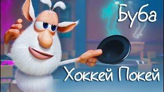 Буба - Хоккей Покей от KEDOO МУЛЬТФИЛЬМЫ для детей