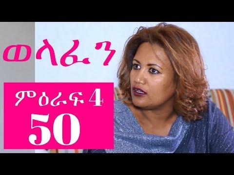 Welafen Drama Season 4 Part 50 – Ethiopian Drama