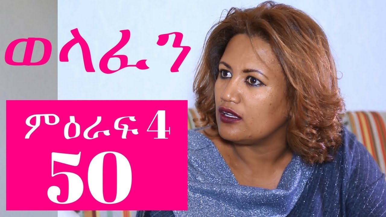 Welafen Amharic Drama Season 4 Part 50 By EBS TV