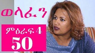 Welafen Drama - Season 4 Part 50  (Ethiopian Drama)