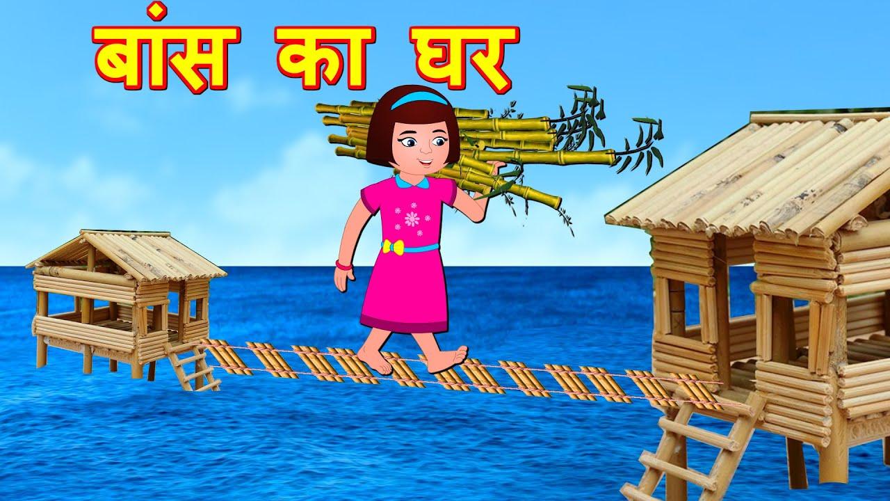बांस का घर Bamboo house | Hindi Kahaniya | Hindi Story - Hindi moral stories - Bedtime Stories
