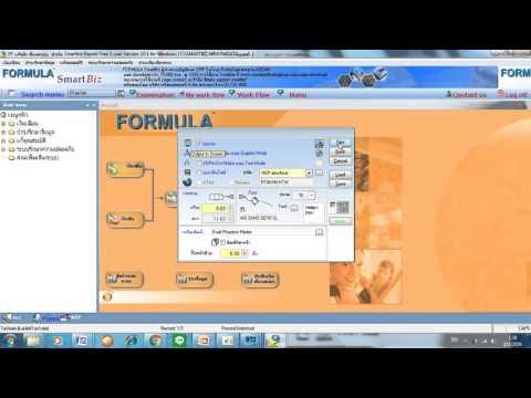Smartbiz payroll ตอนที่ 11 พิมพ์รายงาน ภงด.1ส่งสรรพากร(PTAX1M) 5702008490