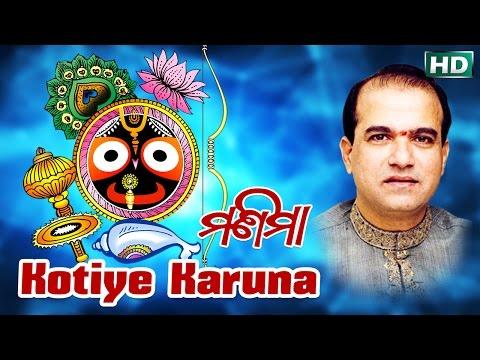 KOTIYE KARUNA କୋଟିଏ କରୁଣା || Album-Manimaa || Suresh Wadeker || Sarthak Music