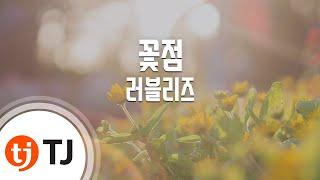 [TJ노래방] 꽃점 - 러블리즈(Lovelyz) / TJ Karaoke