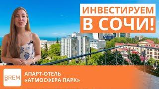 АК Апарт отель Атмосфера парк Для проживания отдыха и инвестирования