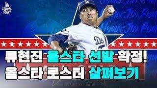 류현진, 한국인 최초 ML 올스타전 선발 등판 확정! …