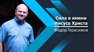 Фёдор Герасимов. Тема: Сила в имени Иисуса Христа