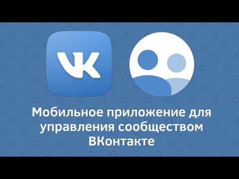 Мобильное приложение для управления сообществом ВКонтакте