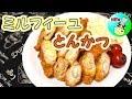 サクサクとろ~りミルフィーユとんかつ レシピ Mille-feuille Pork Cutlet Recipe[A…