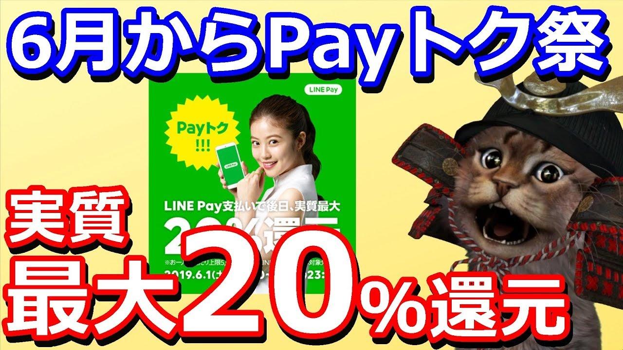 Payトク祭ふたたび!LINEPay支払いで実質最大20%還元【コード決済】
