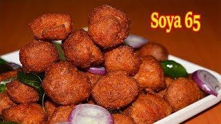 Soya 65 Recipe Tamil Meal Maker Chilli 65 Recipe In Tamil Soya Chunk Recipe சோயா 65