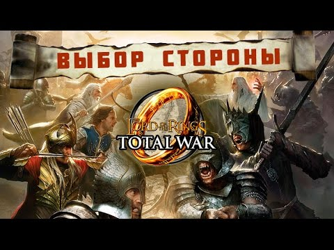 Выбор стороны во Властелин колец Third Age:Total War
