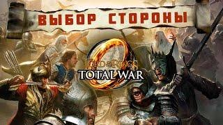 Выбор стороны во Властелин колец Third AgeTotal War