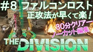 【The Division】実況プレイ #8「ファルコンロスト侵略!グリッチよりも正攻法が早くて楽!?」【30分ノーカット編集】