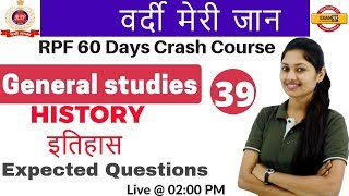 Class 39 || # RPF | वर्दी मेरी जान | General Studies | by Sonam ma'am | HISTORY