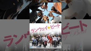 映画「ランウェイ☆ビート」【TBSオンデマンド】 桜庭ななみ 検索動画 29