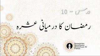 Jour 10 درس نمبر10۔ رمضان کا درمیانی عشرہ