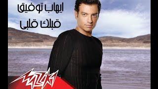 Ablak Alpy - Ehab Tawfik قبلك قلبى - إيهاب توفيق