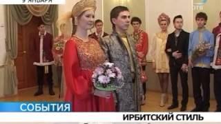 Ирбитская свадьба в старорусском стиле