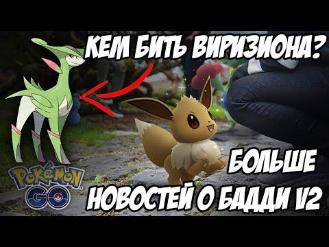 [Pokemon GO] Как победить Виризиона? Бадди V2 - официальная информация