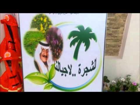 فعاليات أسبوع الشجرة تحت شعار الشجرة لأجيالنا في الابتدائية الأربعين بعرعر