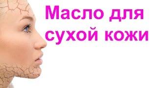 Как сделать масло для сухой кожи: сухая кожа тела, сухая кожа рук, сухая кожа лица DIY(http://www.Cerdca.com/2016/07/suhaja-kozha-tela-suhaja-kozha-ruk.html ~ Как сделать масло для сухой кожи: сухая кожа тела, сухая кожа рук,..., 2016-07-08T15:54:16.000Z)
