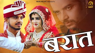 Barat Rahul Puthi Free MP3 Song Download 320 Kbps