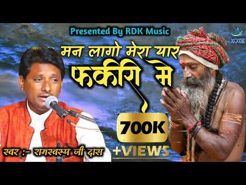 New Bhajan रामस्वरूप भाैपा (Ramswroop Bhopa) मन लाग्यो मेरा यार फकीरी म Full Rajasthani Bhajan