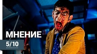 Вой (Howl, 2015) ► Мнение о фильме
