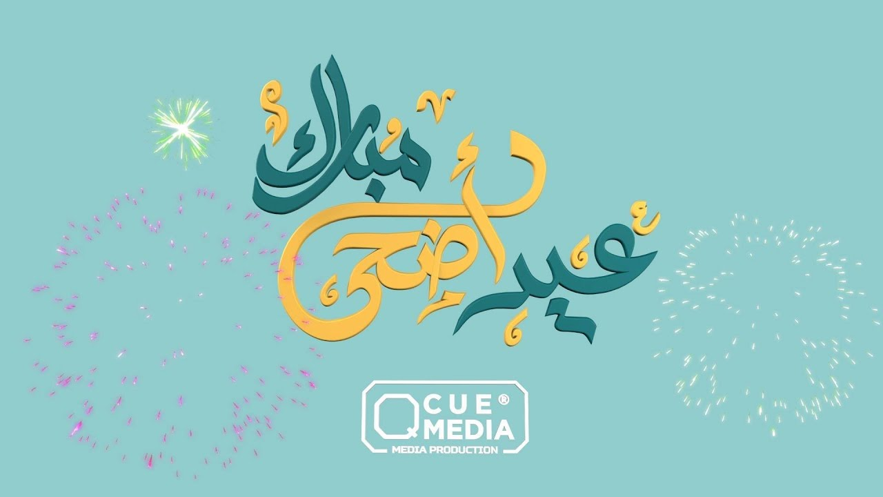 عيد أضحى مبارك كل عام وأنتم بألف خير