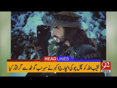 92 News Headlines 10:00 AM - 21 January 2018 - 92NewsHDPlus