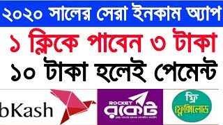 Earn 400 Taka Perday।।Payment baksh।।Make Money online।। online income bangladesh 2020।।