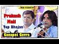 Prakash Mali (प्रकाश माली  )  -- मेलोडी सतगुरु भजन  -- गणपत गरवा  ओपरा रे --  Rajasthani Bhajans