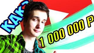 Сколько я получил за 4000000 просмотров и сколько зарабатывают ютуберы на YouTube