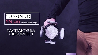 YONGNUO YN 216 Pro Led Video Light - розпакування, огляд, тест