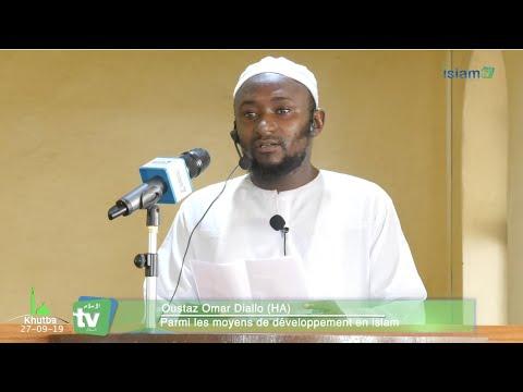 Parmi les moyens de développement en islam par Oustaz Omar Diallo (HA)