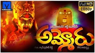 Ammoru (1995) - Telugu HD Full Length Movie with English Subtitles || Soundarya | Ramya Krishna