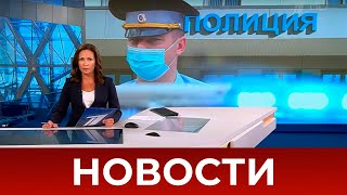 Выпуск новостей в 15:00 от 16.09.2021