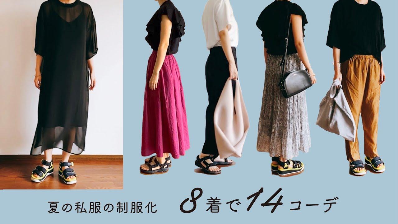 夏服は8着で、14の夏コーデ紹介。【私服の制服化】byミニマリストおふみ