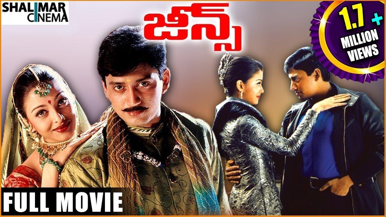 Jeans Telugu Full Length Movie జ న స స న మ Prashanth Aishwarya Rai Youtube