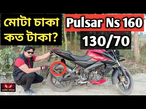 Modified Pulsar Ns 160 ( খরচ সহ ) Nazmul Express