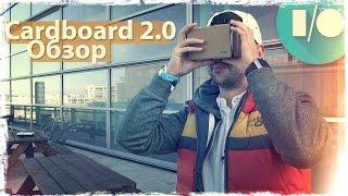 Обзор Cardboard 2.0 - виртуальная реальность из коробки